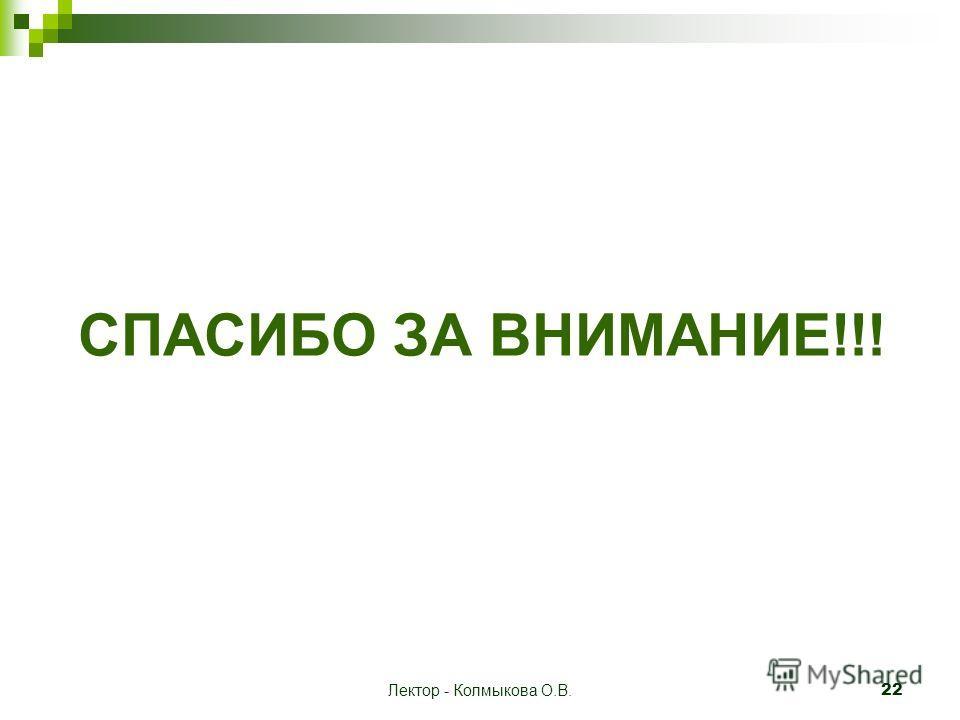 Лектор - Колмыкова О.В.22 СПАСИБО ЗА ВНИМАНИЕ!!!