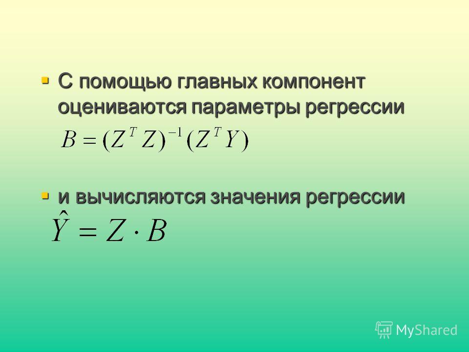 С помощью главных компонент оцениваются параметры регрессии С помощью главных компонент оцениваются параметры регрессии и вычисляются значения регрессии и вычисляются значения регрессии