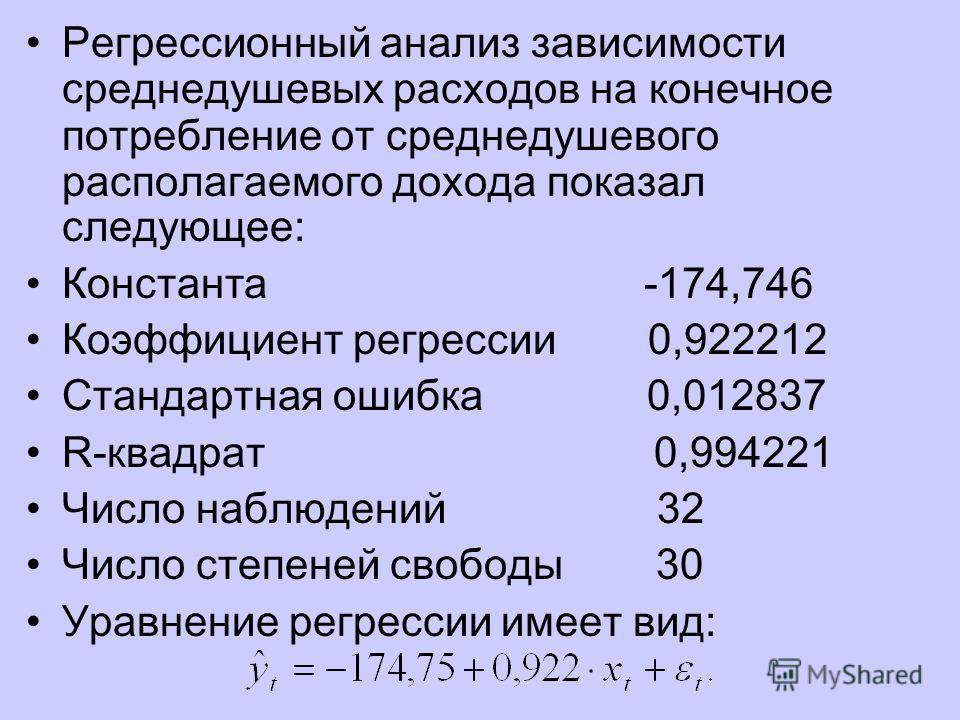 Год, Среднедушевой располагаемый доход (долл.США), Среднедушевые расходы на конечное потребление Остатки, Скорректированные остатки дохода, расход а, 123456 19801200510746-150,413239,062826,87 19811215610770-265,663414,812945,43 19821214610782-244,44