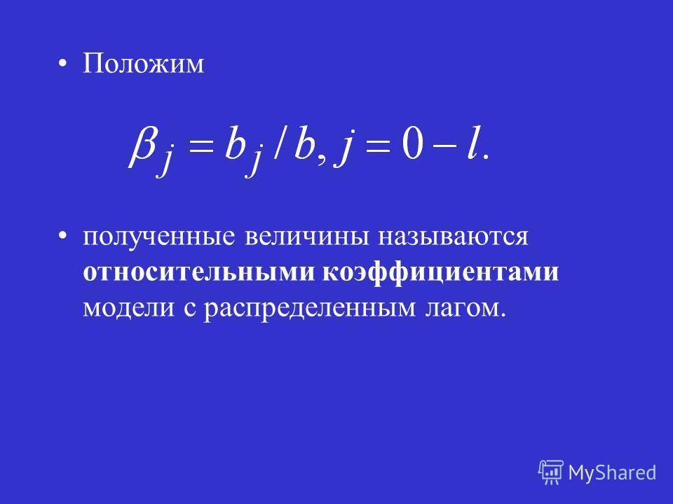Положим полученные величины называются относительными коэффициентами модели с распределенным лагом.