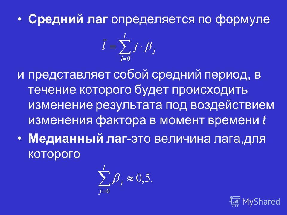 Средний лаг определяется по формуле и представляет собой средний период, в течение которого будет происходить изменение результата под воздействием изменения фактора в момент времени t Медианный лаг-это величина лага,для которого