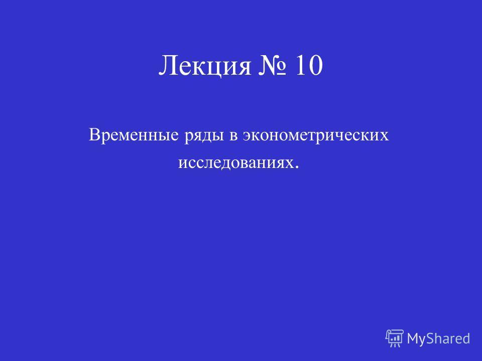 Лекция 10 Временные ряды в эконометрических исследованиях.