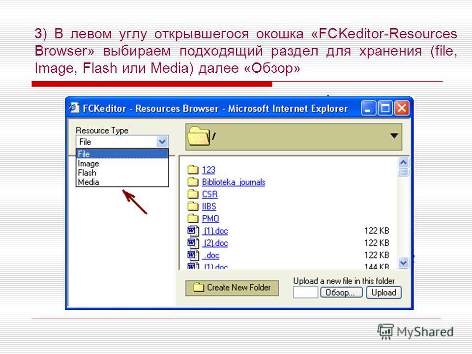 3) В левом углу открывшегося окошка «FCKeditor-Resources Browser» выбираем подходящий раздел для хранения (file, Image, Flash или Media) далее «Обзор»