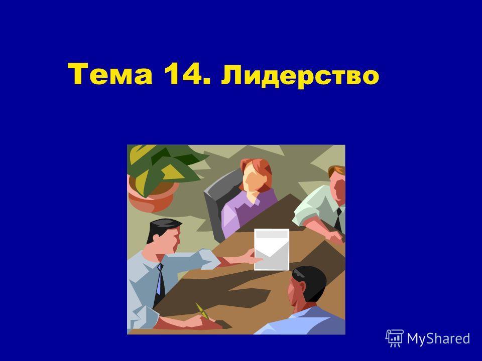 Тема 14. Лидерство