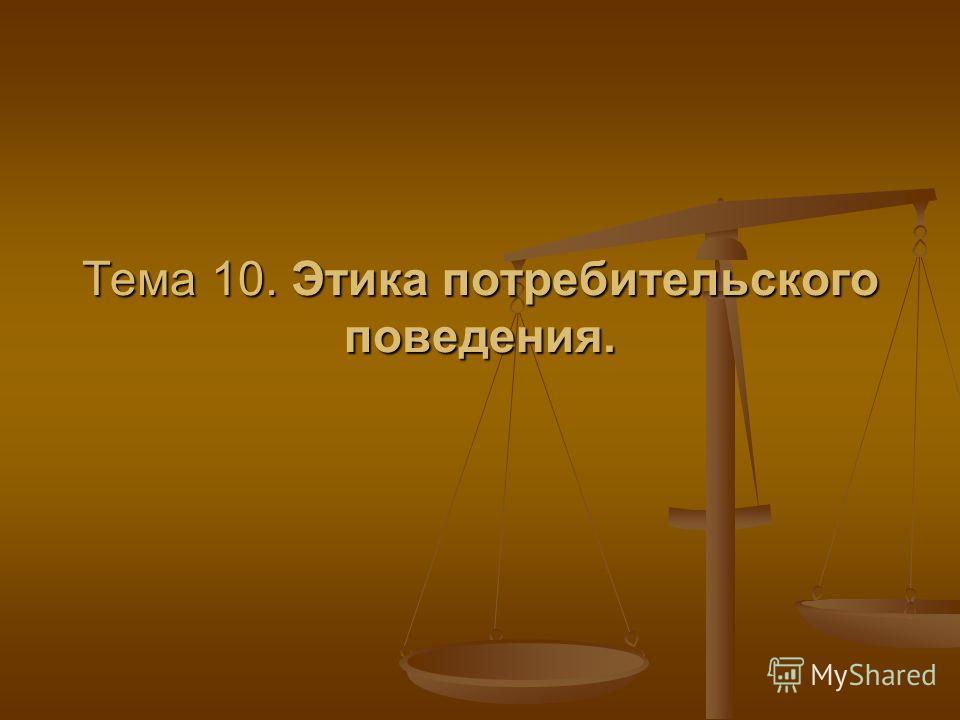 Тема 10. Этика потребительского поведения.