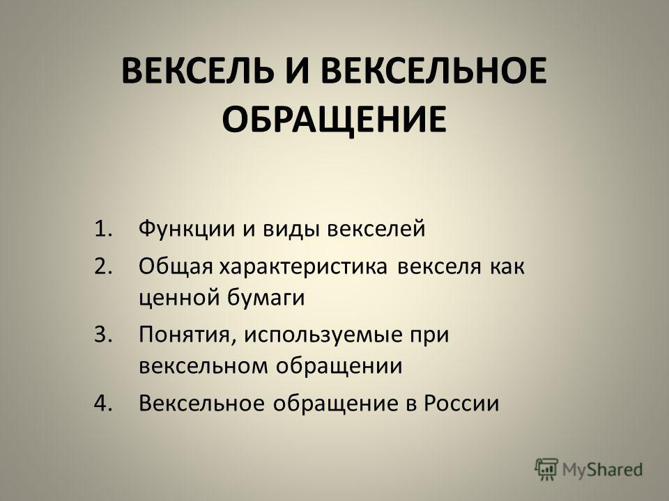 ВЕКСЕЛЬ И ВЕКСЕЛЬНОЕ ОБРАЩЕНИЕ 1.Функции и виды векселей 2.Общая характеристика векселя как ценной бумаги 3.Понятия, используемые при вексельном обращении 4.Вексельное обращение в России