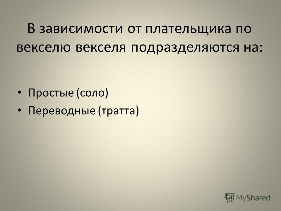 В зависимости от плательщика по векселю векселя подразделяются на: Простые (соло) Переводные (тратта)