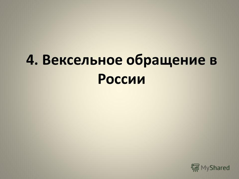 4. Вексельное обращение в России