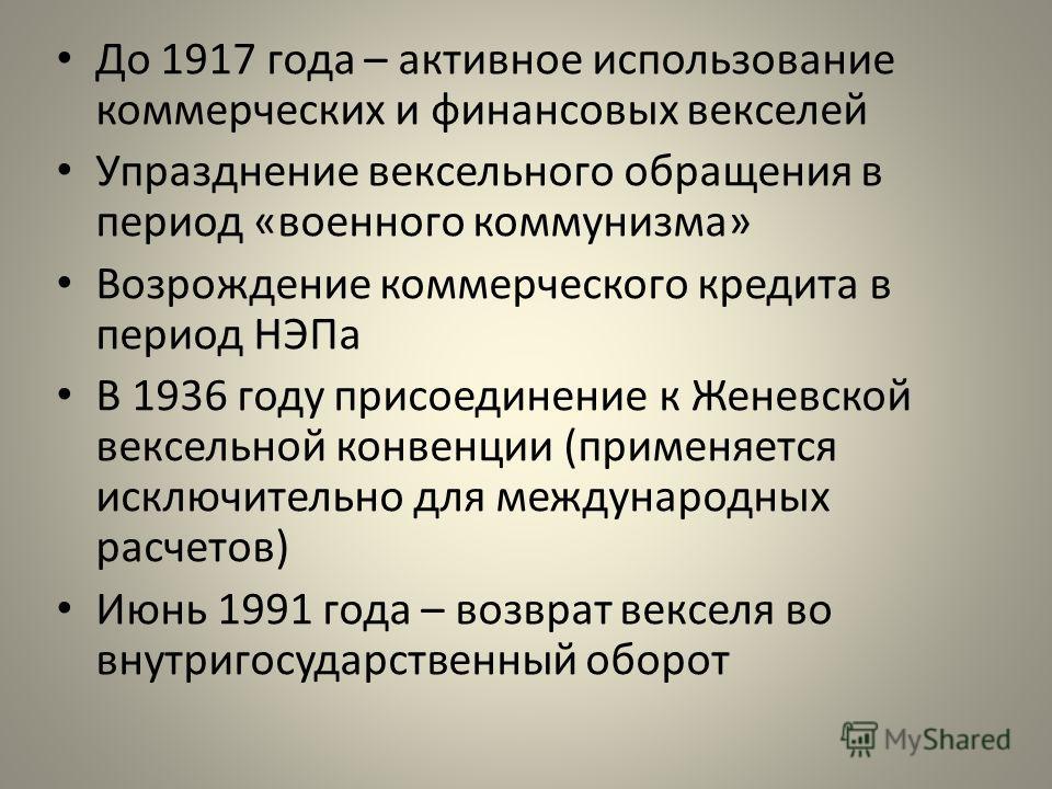 До 1917 года – активное использование коммерческих и финансовых векселей Упразднение вексельного обращения в период «военного коммунизма» Возрождение коммерческого кредита в период НЭПа В 1936 году присоединение к Женевской вексельной конвенции (прим