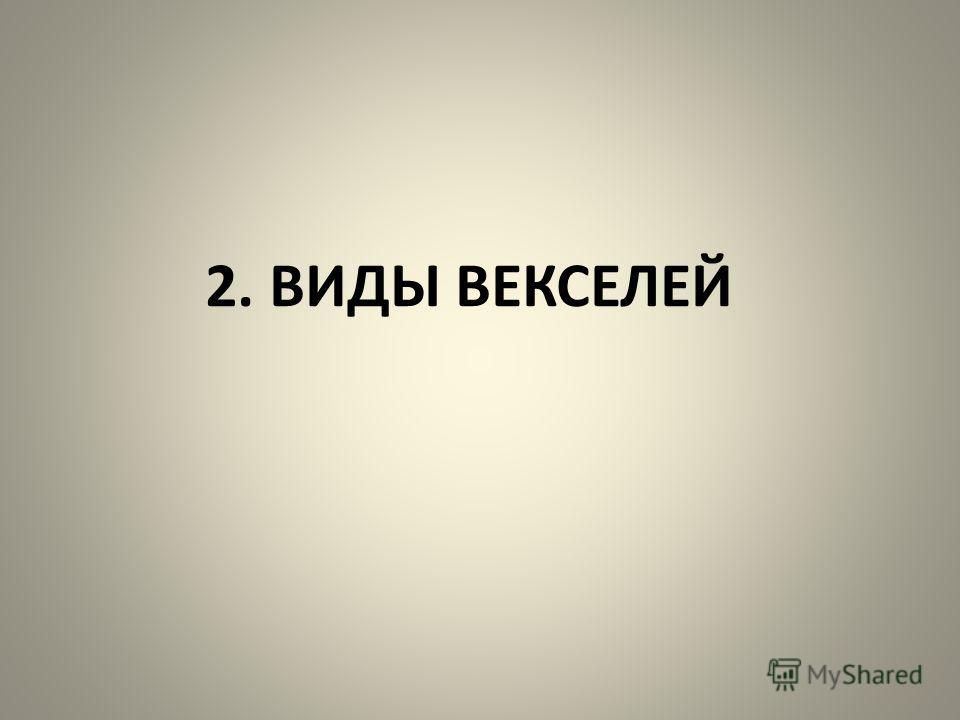 2. ВИДЫ ВЕКСЕЛЕЙ
