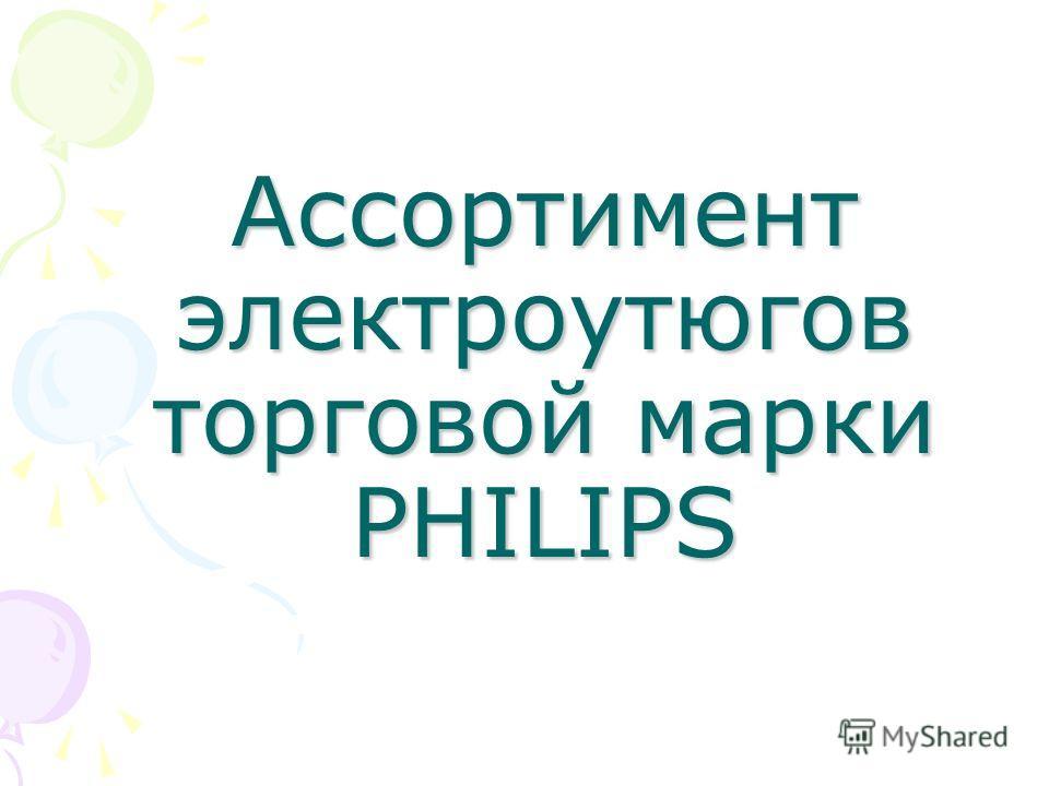 Ассортимент электроутюгов торговой марки PHILIPS