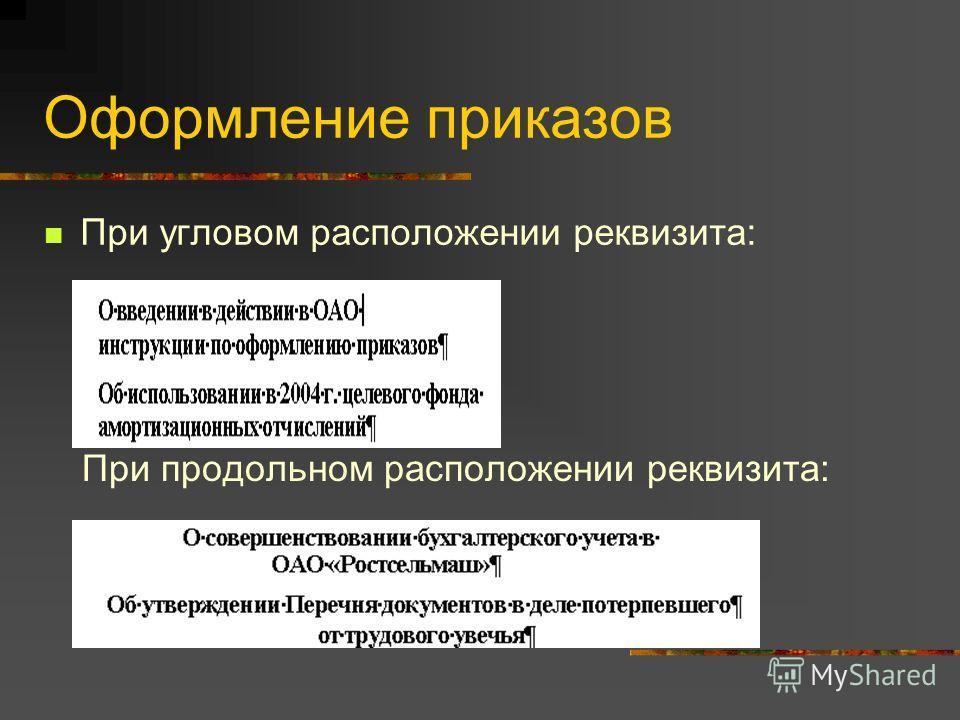 Оформление приказов При угловом расположении реквизита: При продольном расположении реквизита: