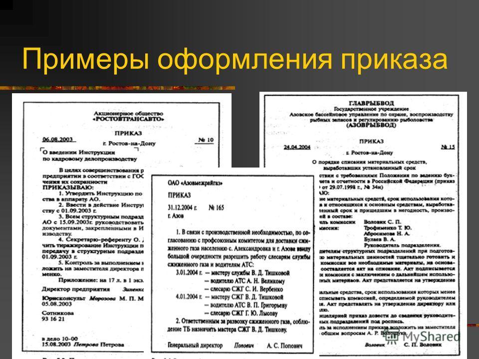 Примеры оформления приказа