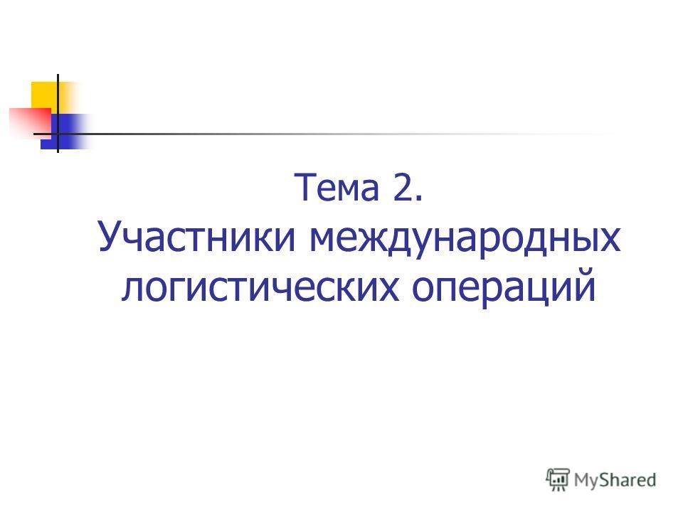 Тема 2. Участники международных логистических операций
