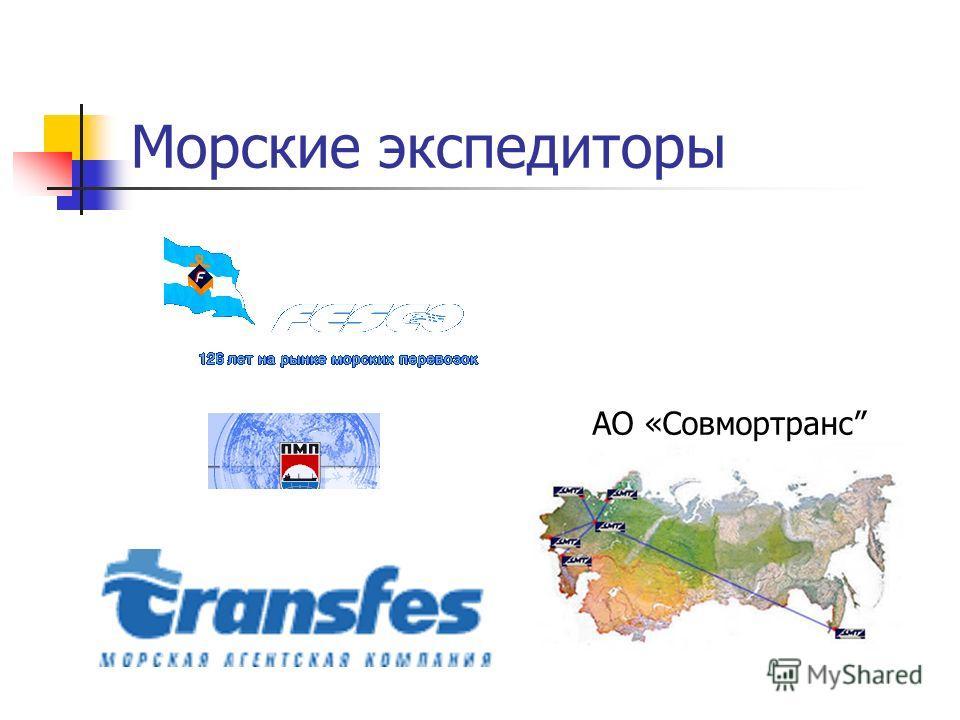 Морские экспедиторы АО «Совмортранс