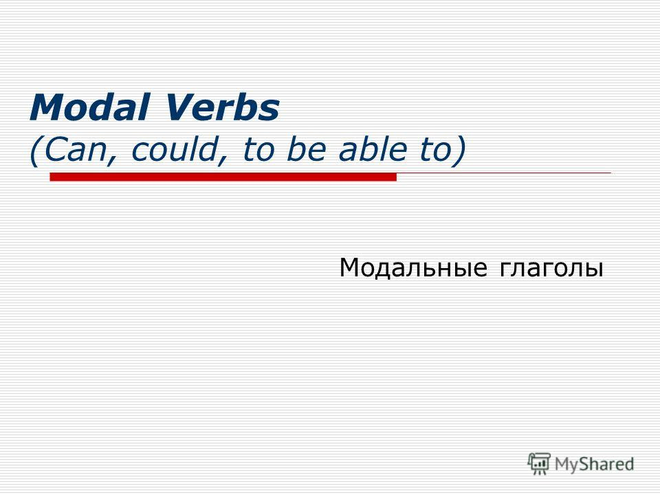 Modal Verbs (Can, could, to be able to) Модальные глаголы
