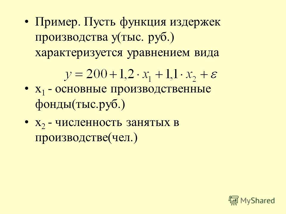 коэффициенты чистой регрессии связанны со стандартизованными коэффициентами регрессии следующими формулами : Это позволяет от уравнения регрессии в стандартизованном виде переходить к уравнению регрессии в естественном виде.