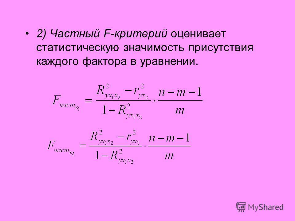 ОЦЕНКА НАДЕЖНОСТИ РЕЗУЛЬТАТОВ МНОЖЕСТВЕННОЙ РЕГРЕССИИ И КОРРЕЛЯЦИИ 1) Значимость уравнения множественной регрессии в целом, так же как и в парной регрессии, оценивается с помощью –F критерия Фишера.