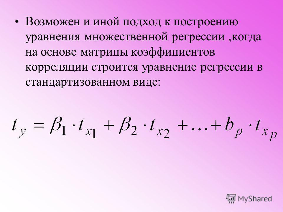 В линейной множественной регрессии параметры при переменной x называются коэффициентами «чистой» регрессии. Они характеризуют среднее изменение результата с изменением соответствующего фактора на единицу при неизменном значении других факторов, закре