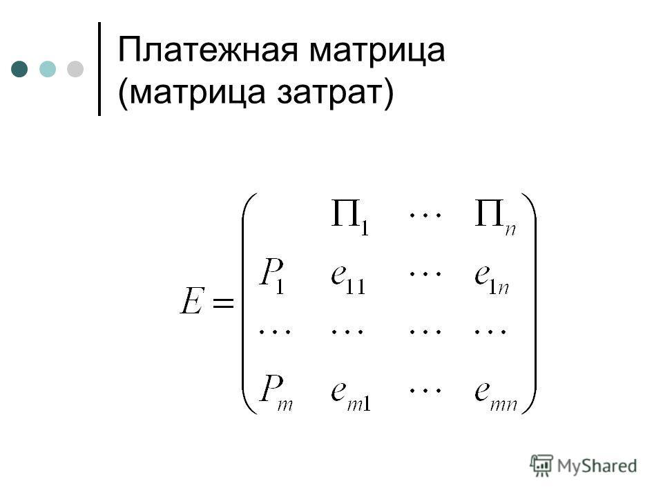 Платежная матрица (матрица затрат)