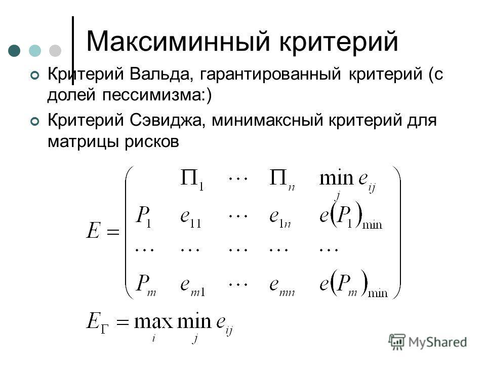 Максиминный критерий Критерий Вальда, гарантированный критерий (с долей пессимизма:) Критерий Сэвиджа, минимаксный критерий для матрицы рисков
