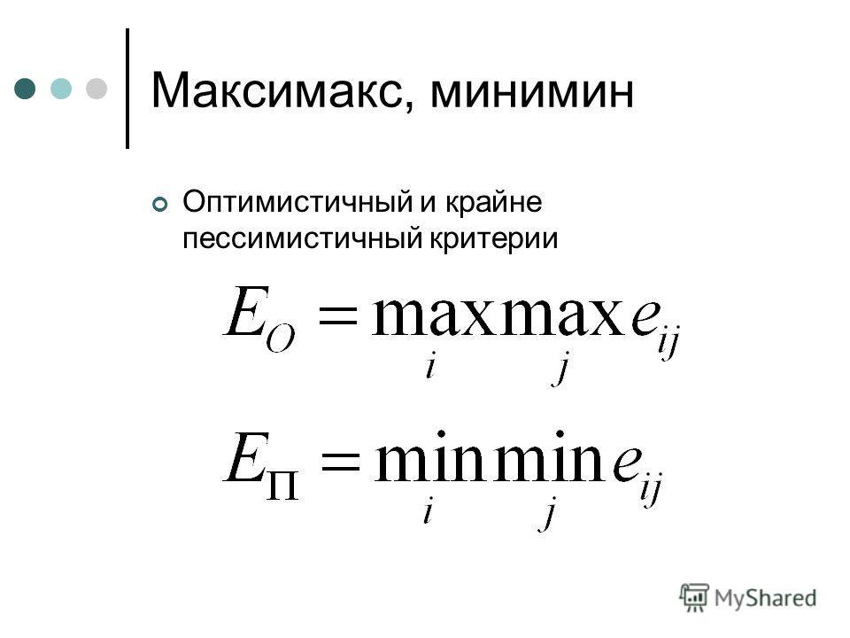 Максимакс, минимин Оптимистичный и крайне пессимистичный критерии