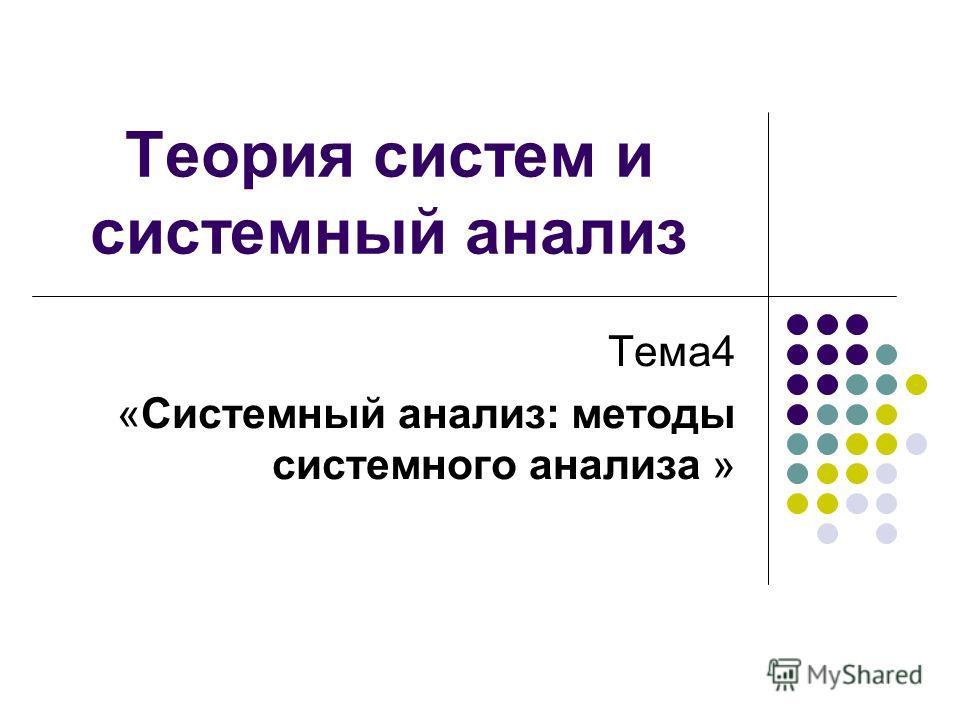 Теория систем и системный анализ Тема4 «Системный анализ: методы системного анализа »