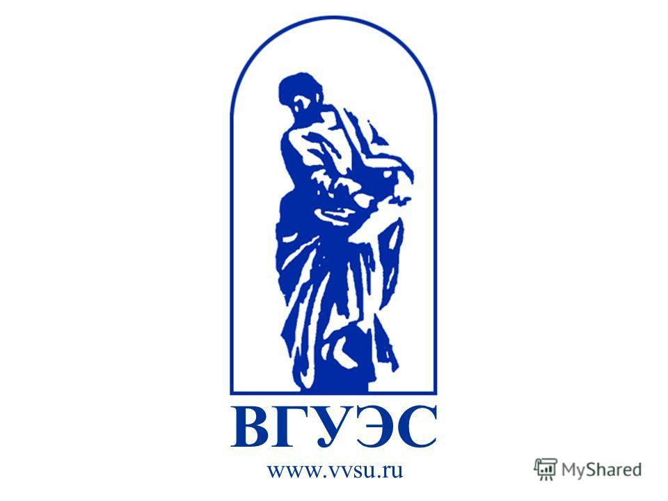 ВГУЭС www.vvsu.ru