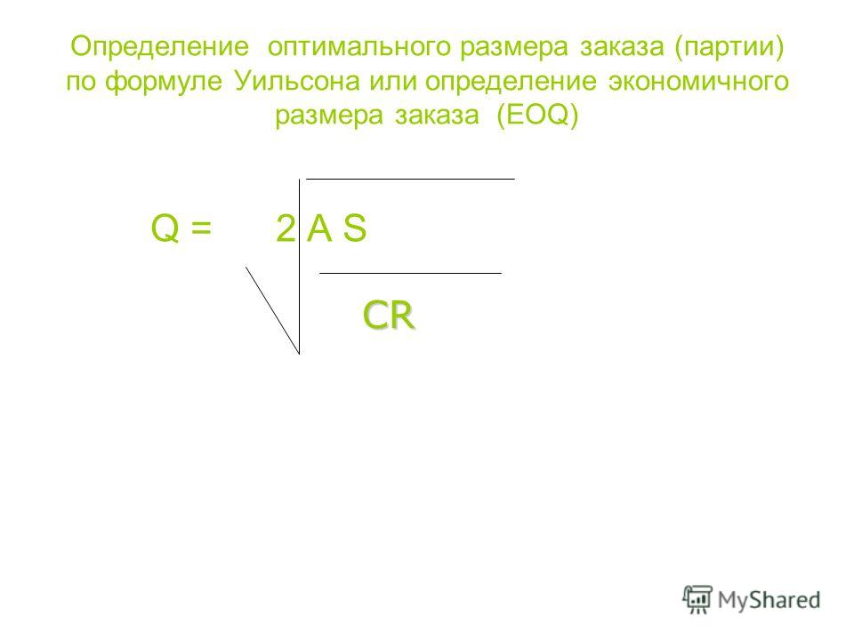 Определение оптимального размера заказа (партии) по формуле Уильсона или определение экономичного размера заказа (EOQ) Q = 2 A S CR