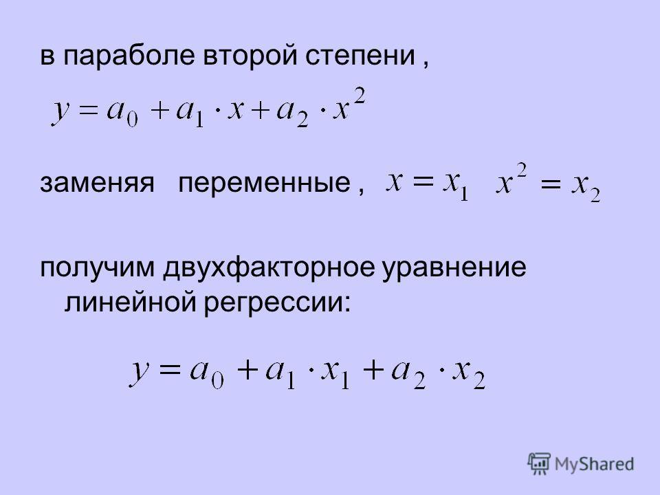 в параболе второй степени, заменяя переменные, получим двухфакторное уравнение линейной регрессии: