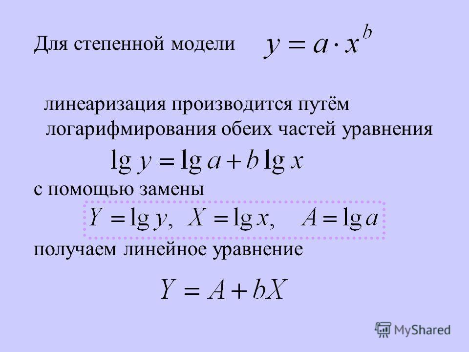Для степенной модели линеаризация производится путём логарифмирования обеих частей уравнения с помощью замены получаем линейное уравнение