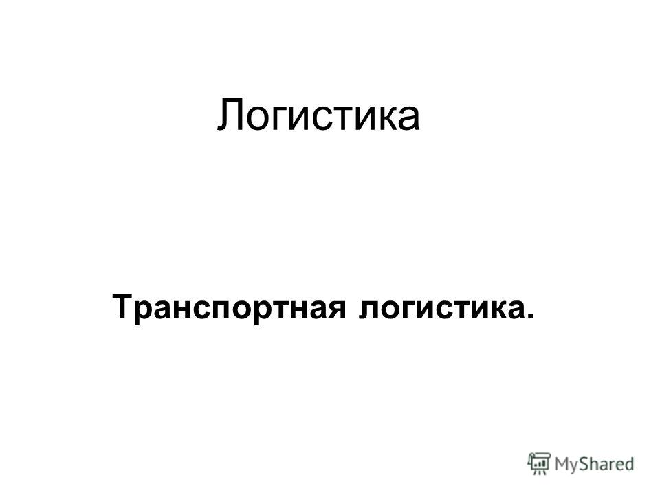 Логистика Транспортная логистика.