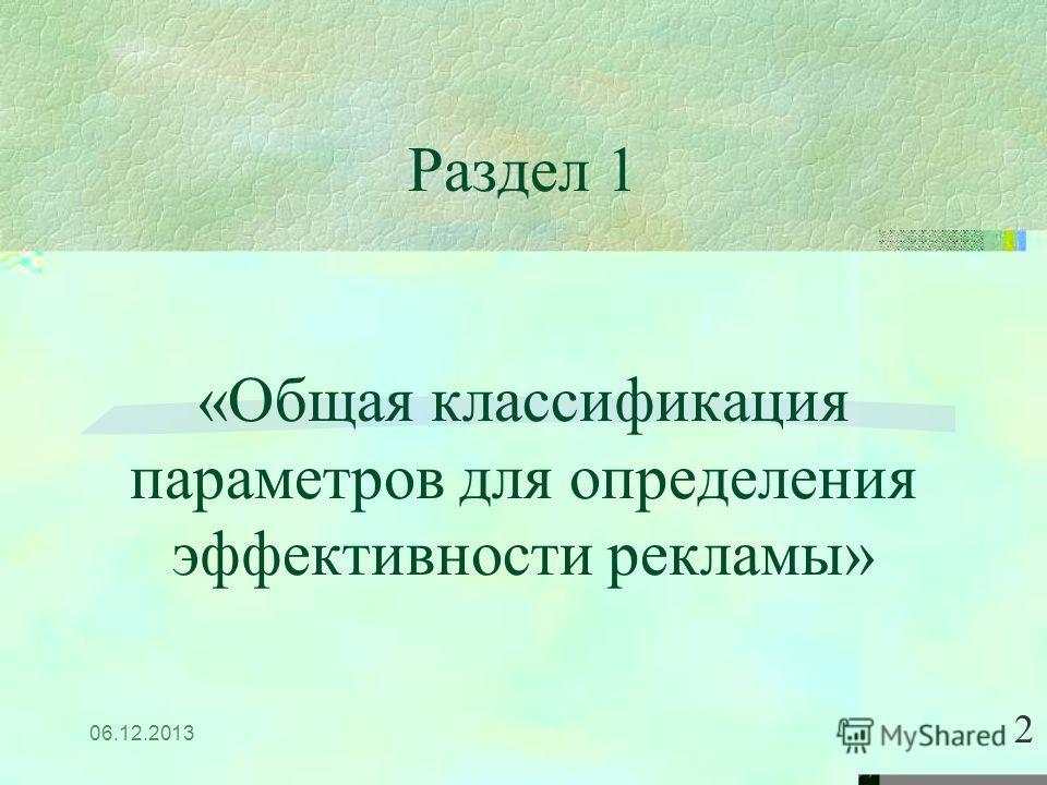 06.12.2013 2 Раздел 1 «Общая классификация параметров для определения эффективности рекламы»