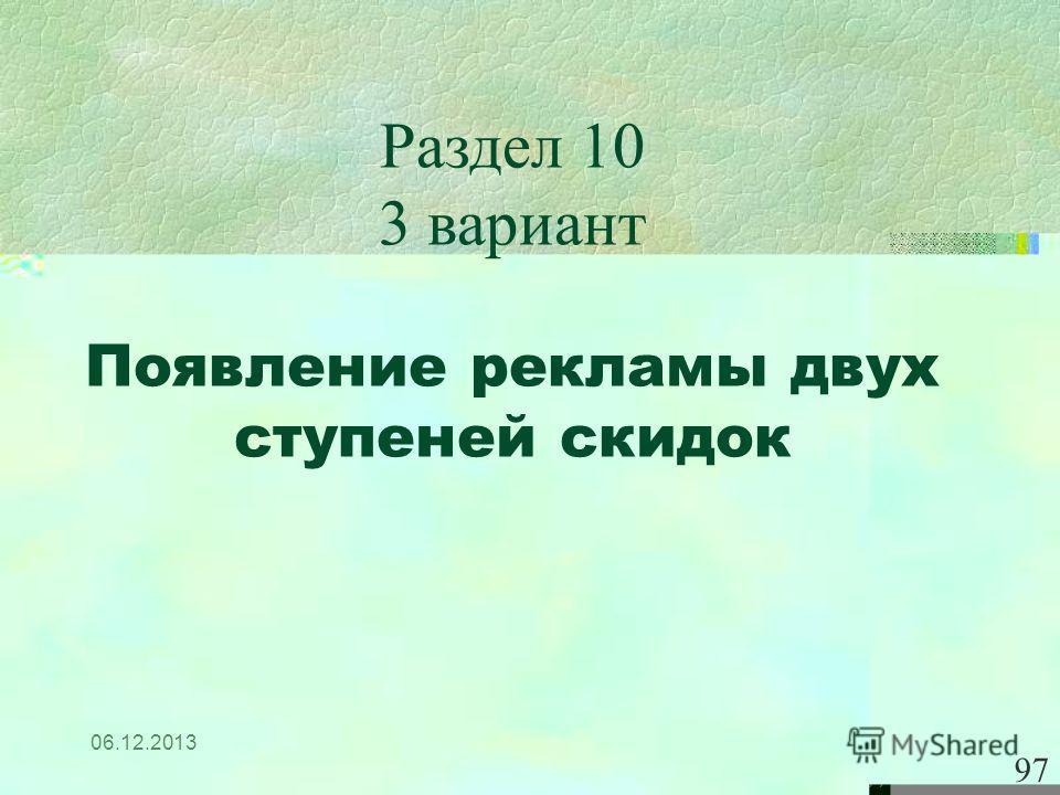 06.12.2013 97 Раздел 10 3 вариант Появление рекламы двух ступеней скидок