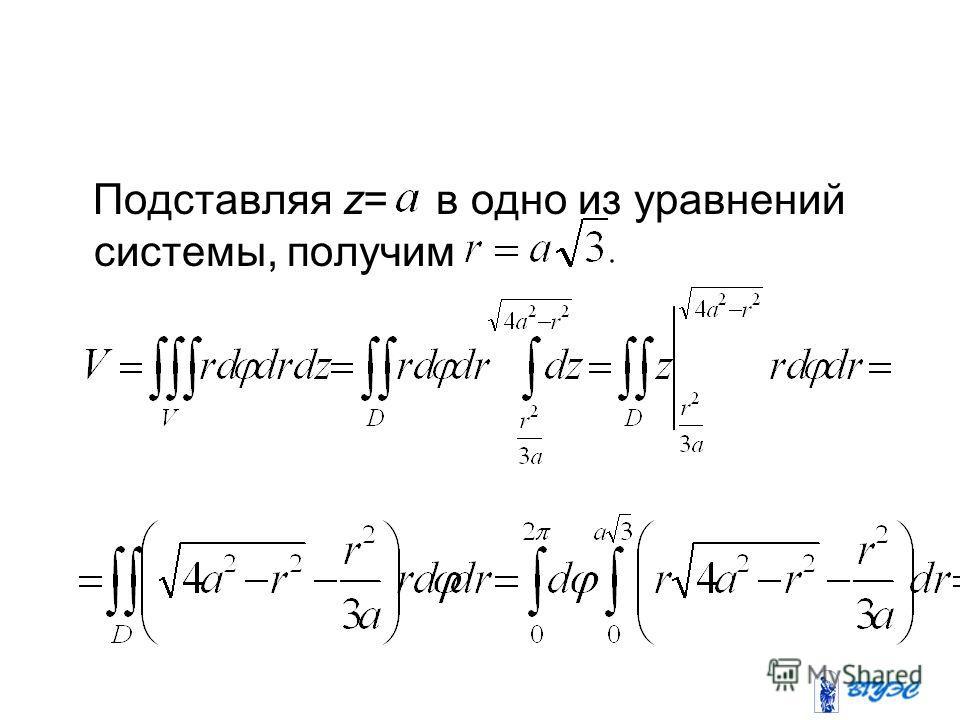 Подставляя z= в одно из уравнений системы, получим