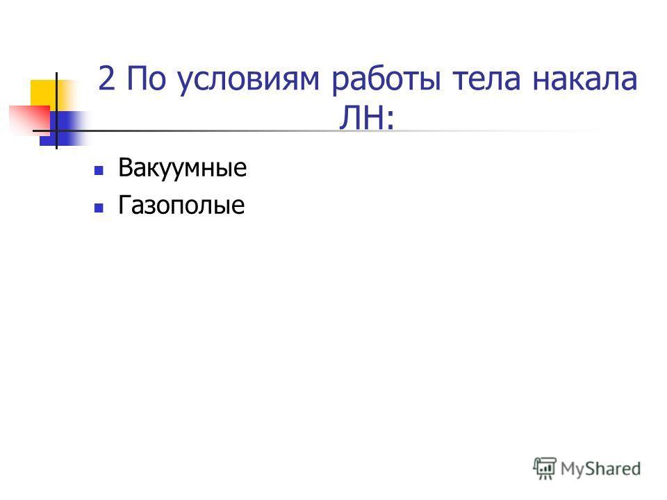 2 По условиям работы тела накала ЛН: Вакуумные Газополые