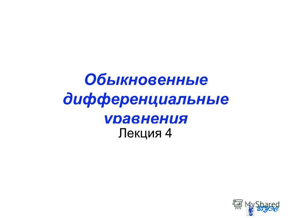 Обыкновенные дифференциальные уравнения Лекция 4