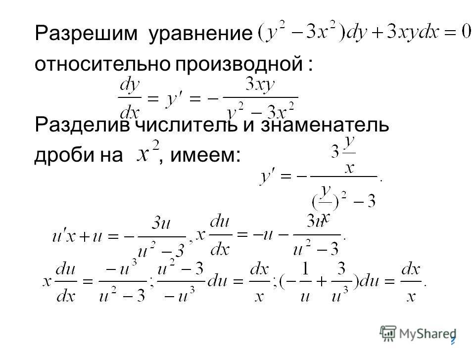 Разрешим уравнение относительно производной : Разделив числитель и знаменатель дроби на, имеем: