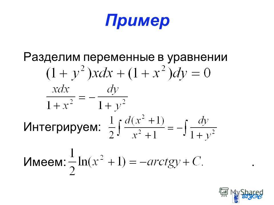Пример Разделим переменные в уравнении Интегрируем: Имеем:.