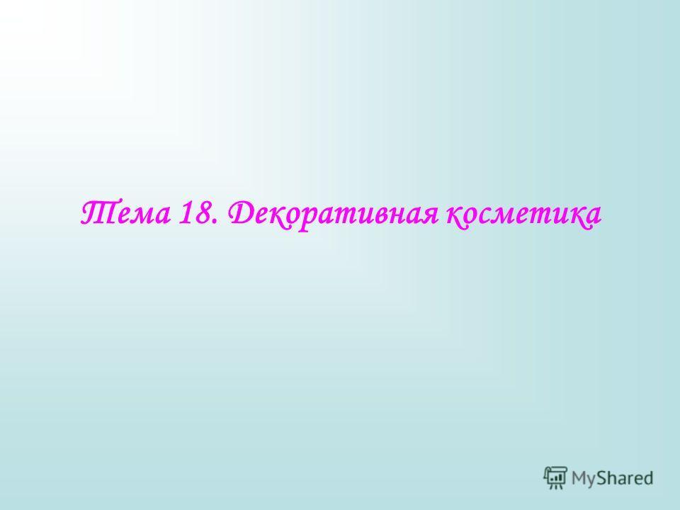 Тема 18. Декоративная косметика