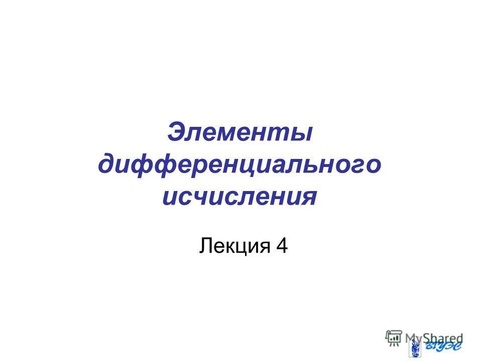Элементы дифференциального исчисления Лекция 4