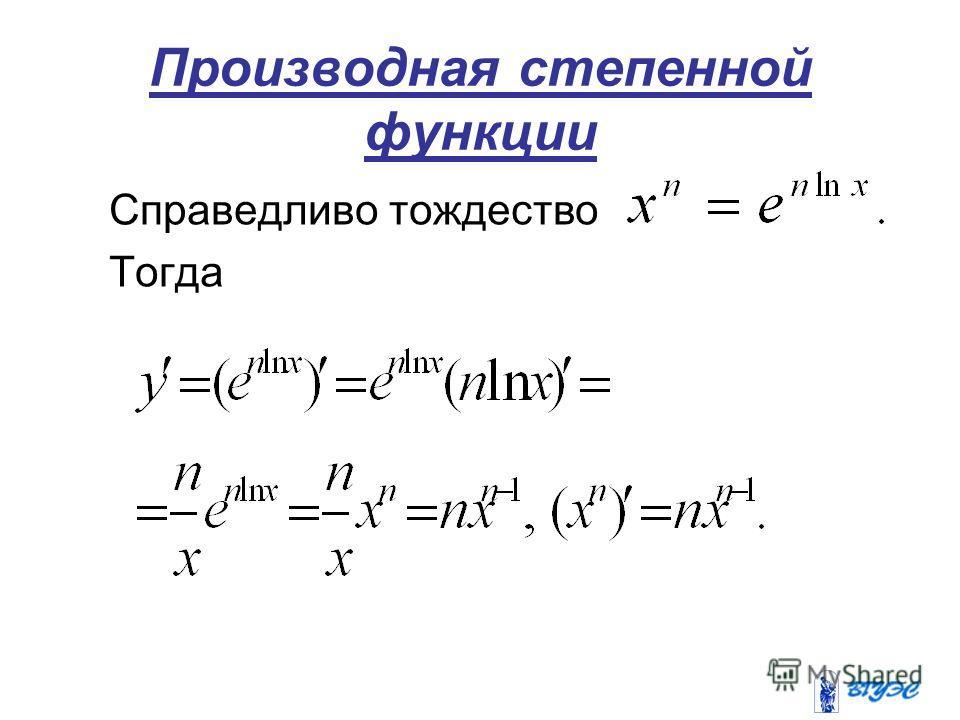 Производная степенной функции Справедливо тождество Тогда