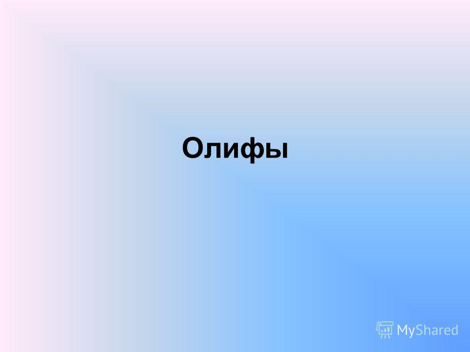 Олифы