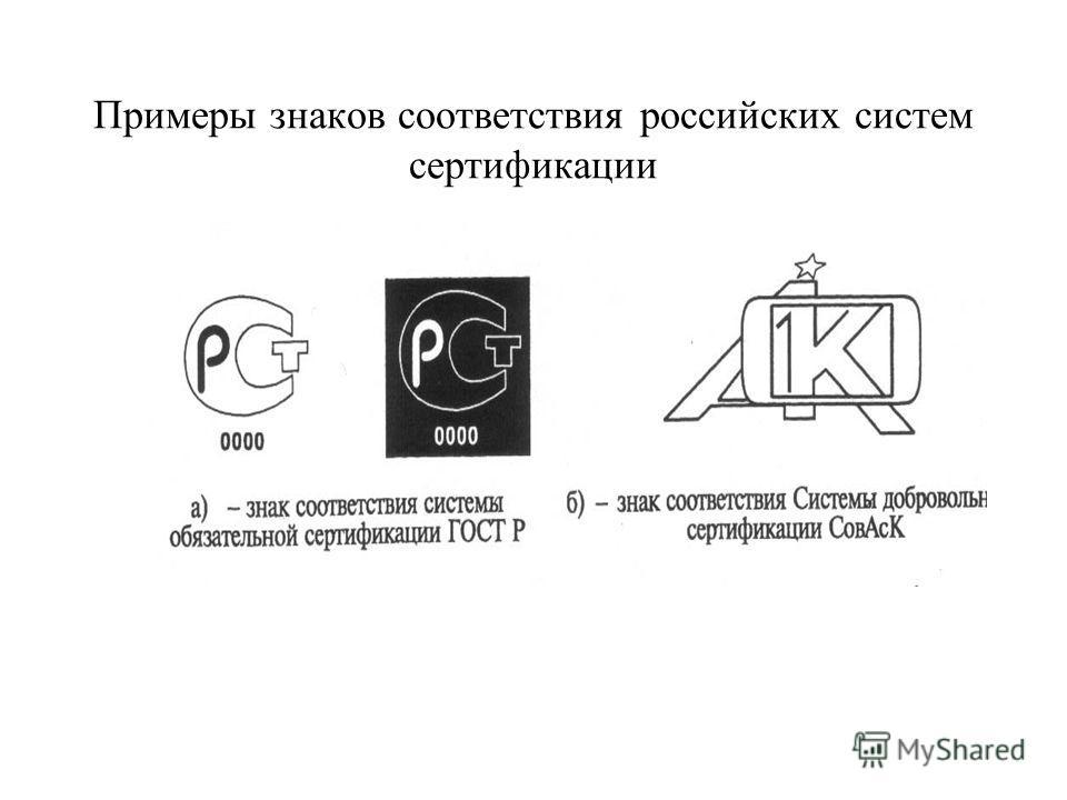 Примеры знаков соответствия российских систем сертификации