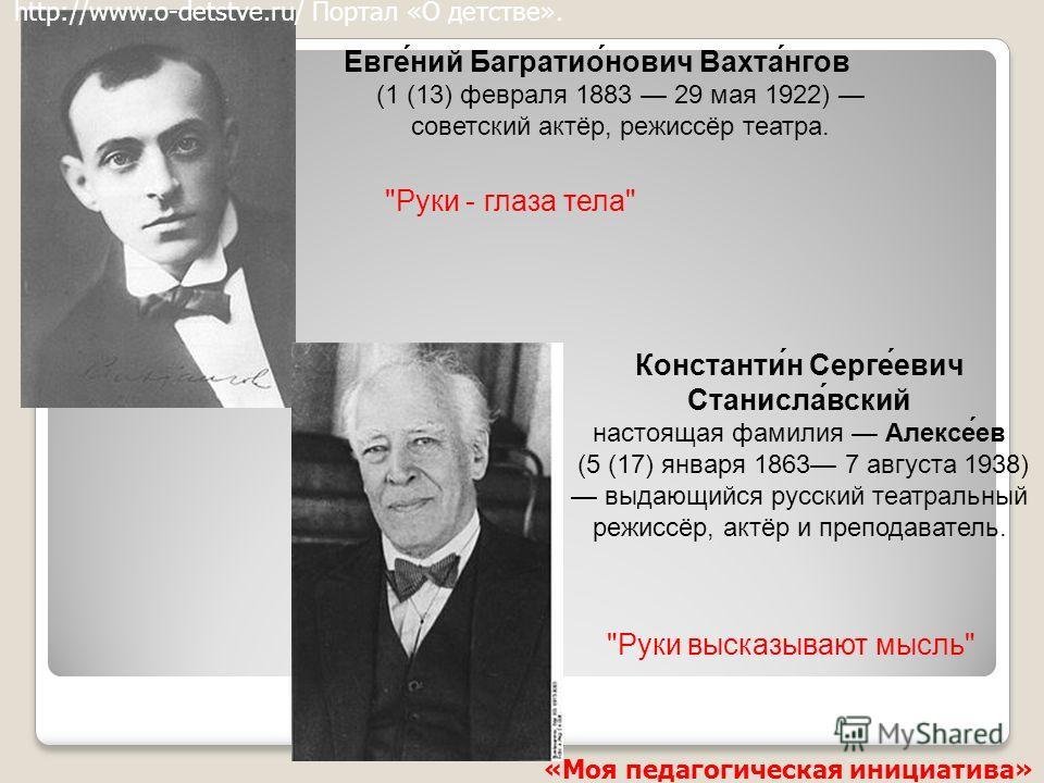 Евге́ний Багратио́нович Вахта́нгов (1 (13) февраля 1883 29 мая 1922) советский актёр, режиссёр театра.