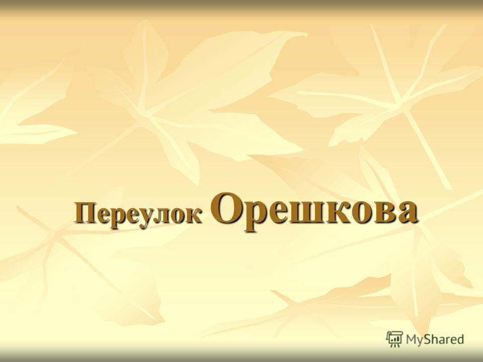 Переулок Орешкова