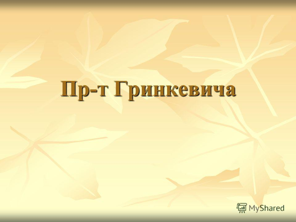 Пр-т Гринкевича