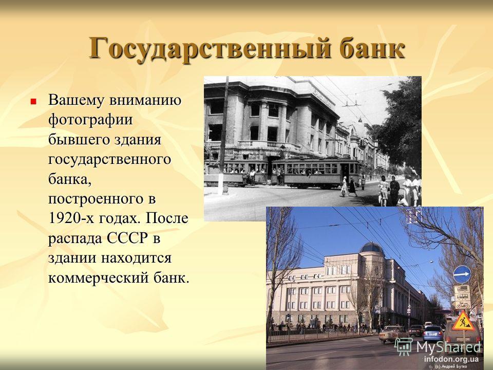 Государственный банк Вашему вниманию фотографии бывшего здания государственного банка, построенного в 1920-х годах. После распада СССР в здании находится коммерческий банк. Вашему вниманию фотографии бывшего здания государственного банка, построенног