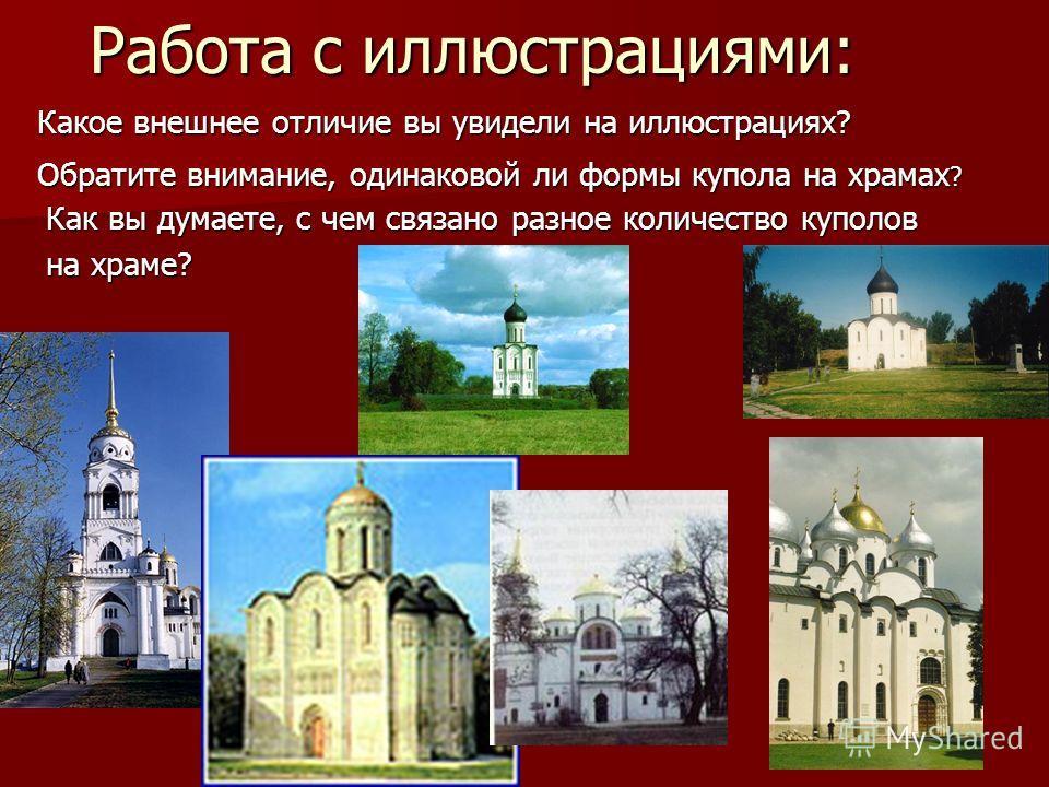 Работа с иллюстрациями: Какое внешнее отличие вы увидели на иллюстрациях? Как вы думаете, с чем связано разное количество куполов на храме? Обратите внимание, одинаковой ли формы купола на храмах ?