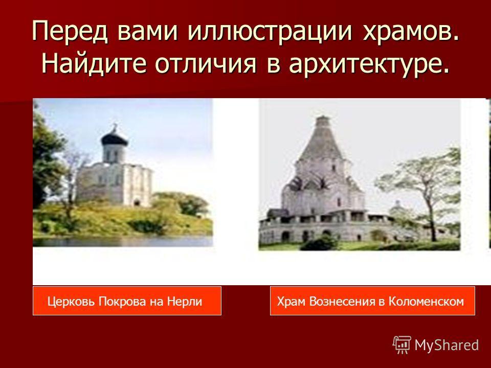Перед вами иллюстрации храмов. Найдите отличия в архитектуре. Церковь Покрова на НерлиХрам Вознесения в Коломенском